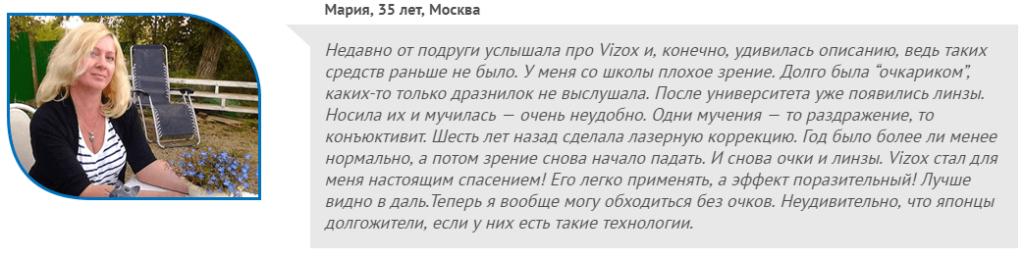Vizox для восстановления зрения в Омске