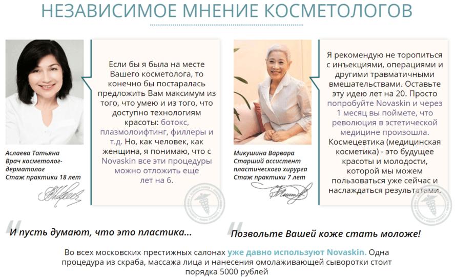 Мнение врача о Новаскин