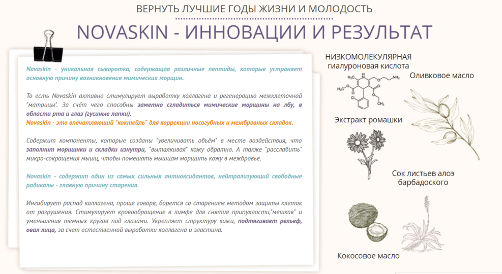 Новаскин - инновационное средство для кожи