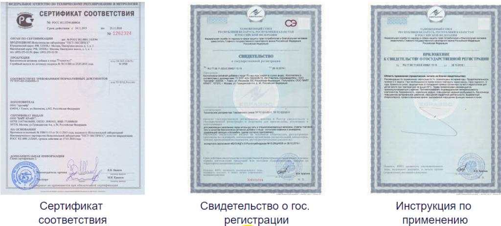 Сертификаты качества и соответствия