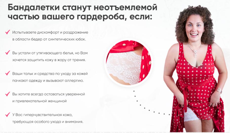 Бандалетки - неотъемлимая часть образа женщины