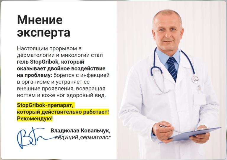 Отзыв врача о геле StopGribok