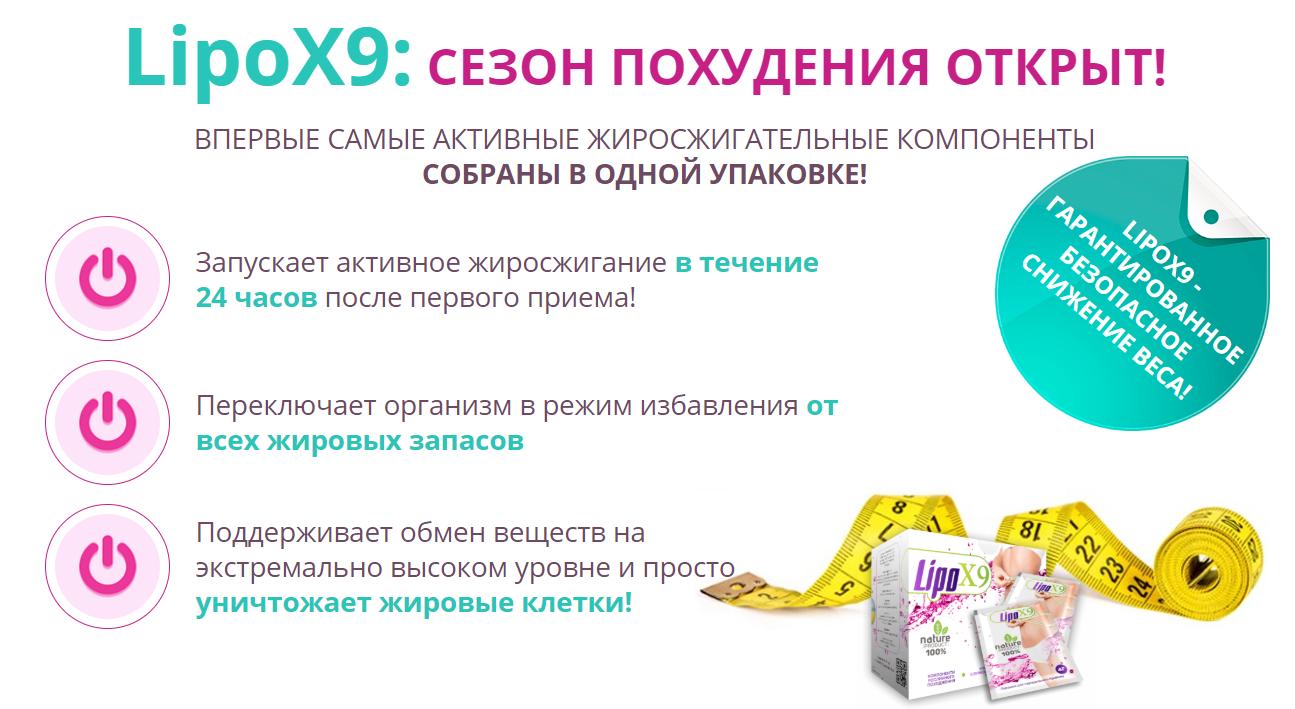 LipoX9 для похудения в Кривом Роге