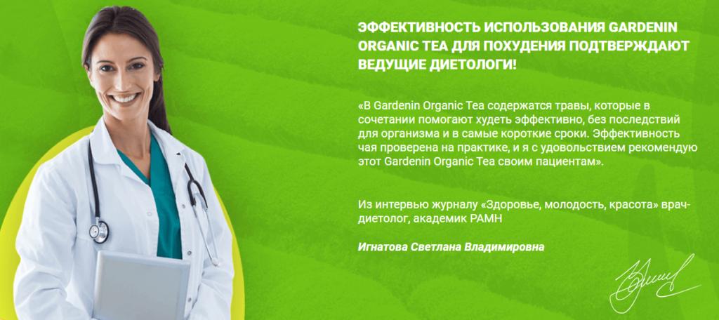 Мнение врача об Gardenin Organic Tea