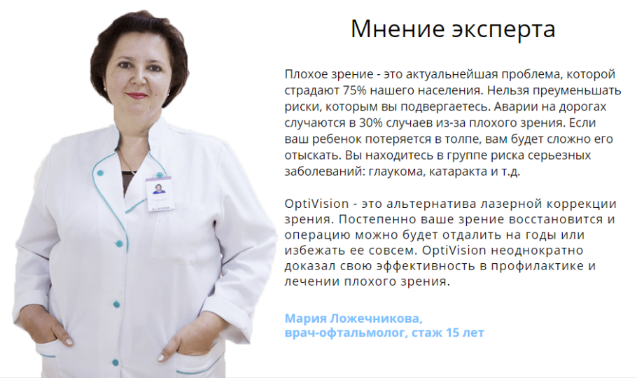 Мнение врача о препарате Optivision