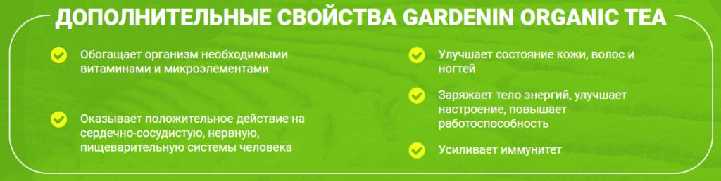 Дополнительные полезные свойства Gardenin Organic Tea
