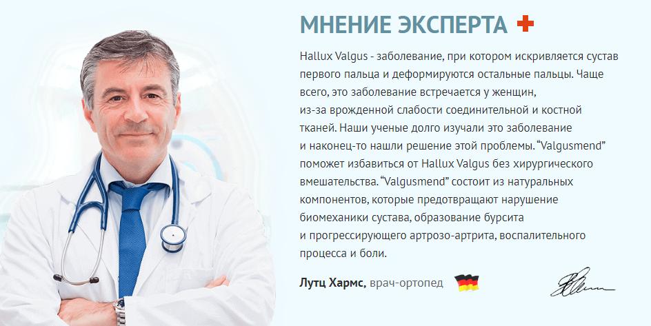 Мнение врача об Valgusmend