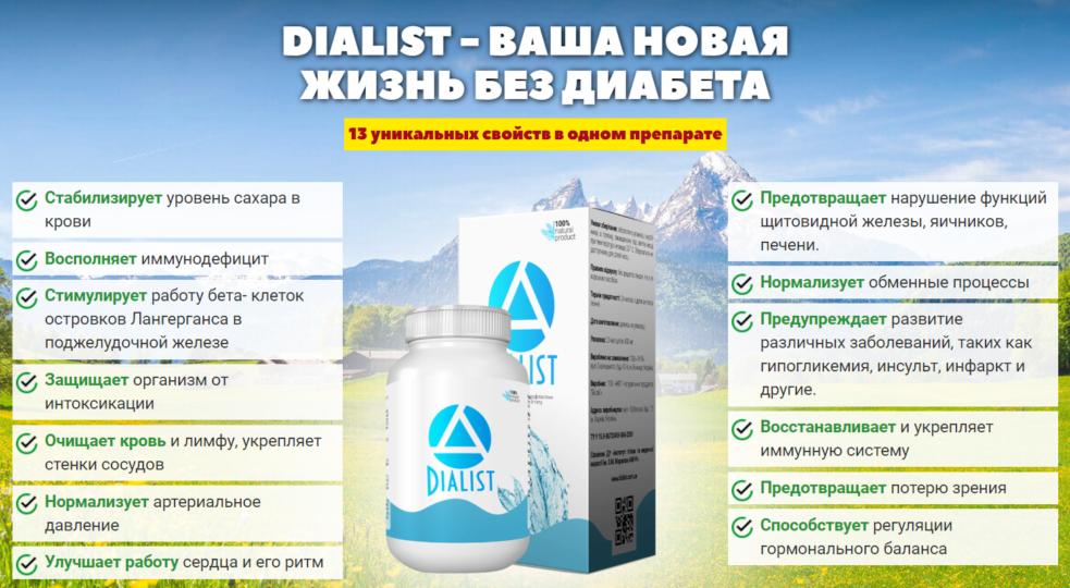 Dialist - ваша жизнь без диабета