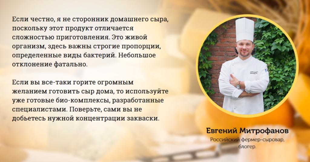 Отзыв повара о сыроварне Русский Фермер