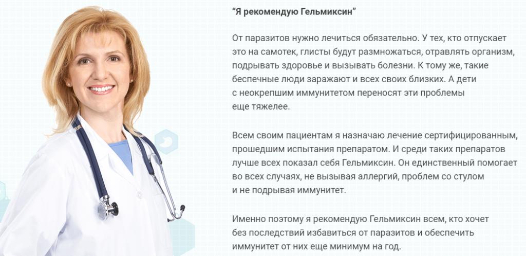 Мнение врача о средстве от паразитов