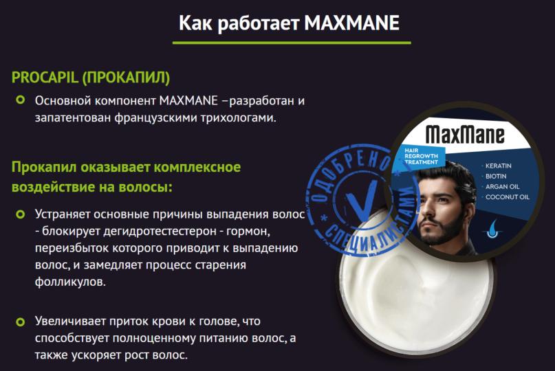 Как работает Max Mane
