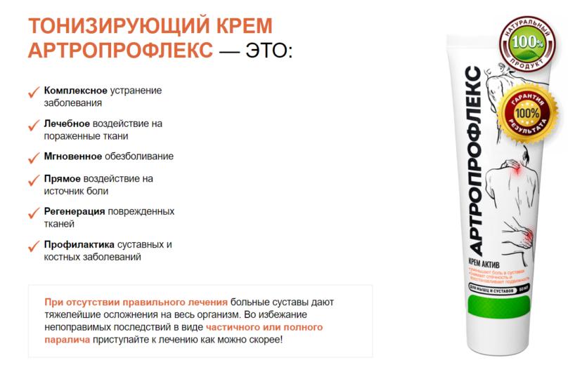 Артропрофлекс - тонизирующий крем