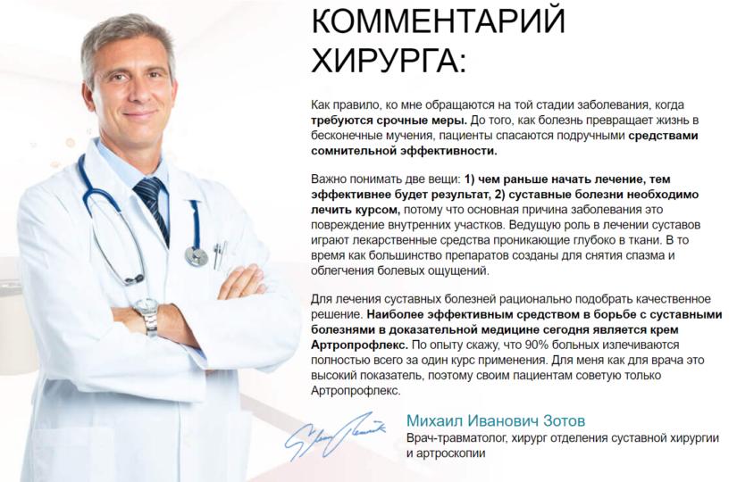 Отзыв врача об Артропрофлекс