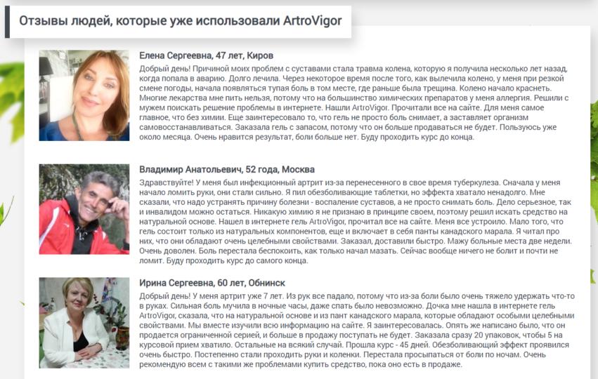 Отзывы об ArtroVigor