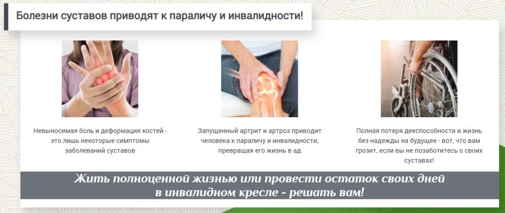 Осложнения болей в суставах