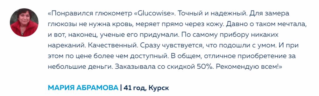 Glucowise отзыв покупателя