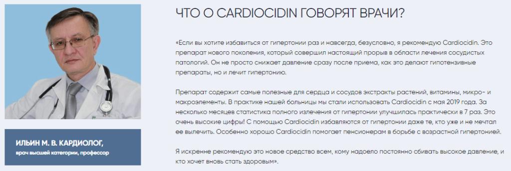 Мнение врача о препарате Cardiocidin