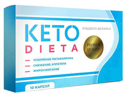 Капсулы КЕТО-ДИЕТА в Омске