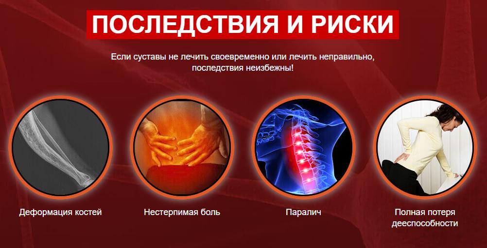 Последствия и риски заболевания суставов