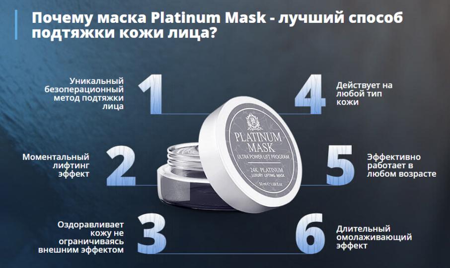 Основные качества маски Platinum Mask