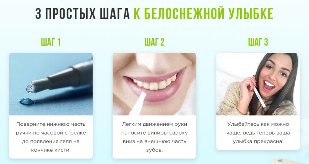 3 шага к белоснежной улыбке с жидкими винирами
