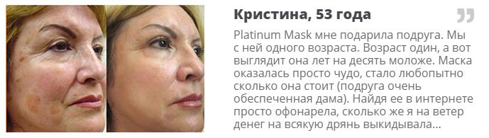 Platinum Mask отзывы покупателей