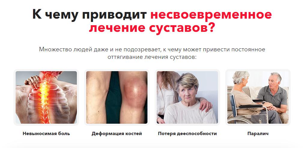 Осложнения заболеваний суставов