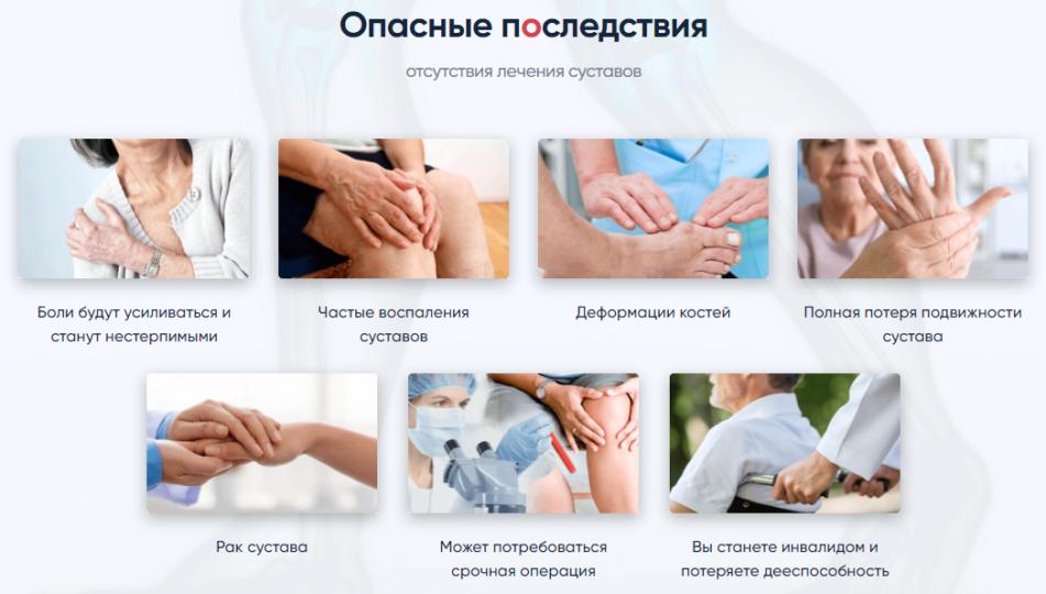 Опасные последствия боли в суставах