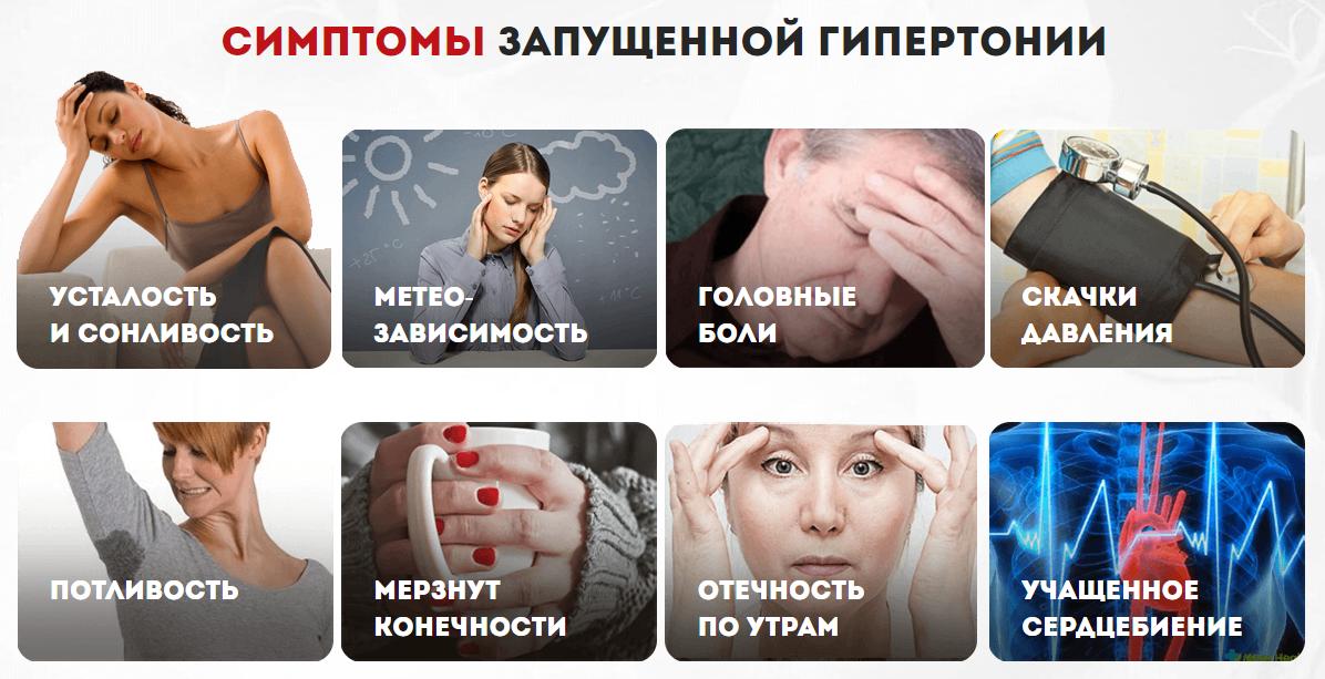 Симптомы запущенной гипертонии
