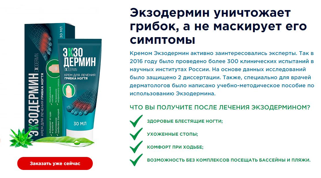 Экзодермин не маскирует грибок