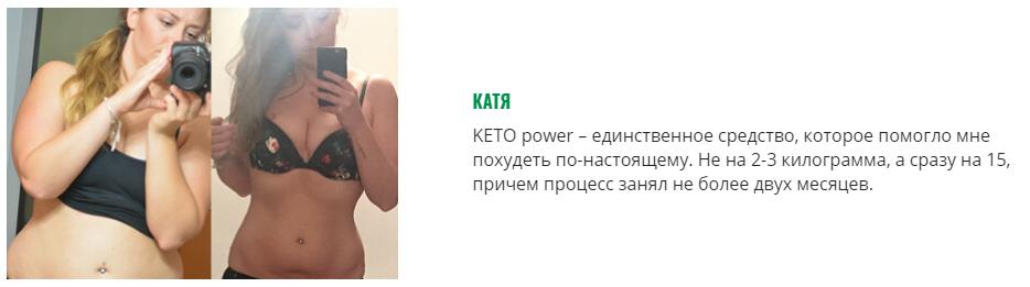 Результат До и После применения Keto Power