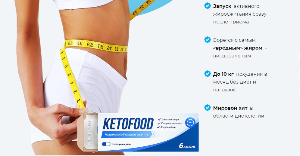 Эффективность и действие препарата KetoFood для похудения