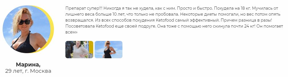 Отзыв покупателя KETOFOOD