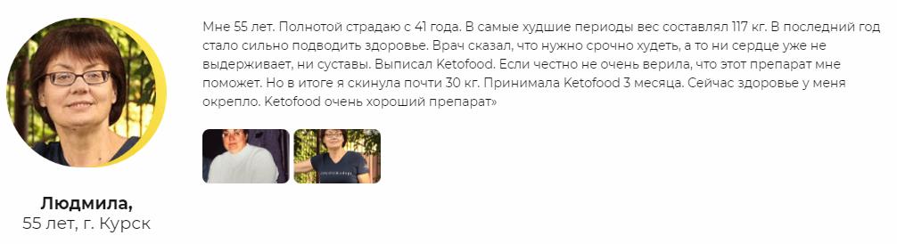 Отзыв Людмилы о препарате KETOFOOD
