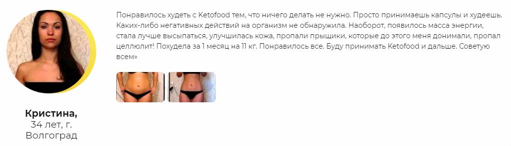 Реальный отзыв Кристины об KETOFOOD для похудения