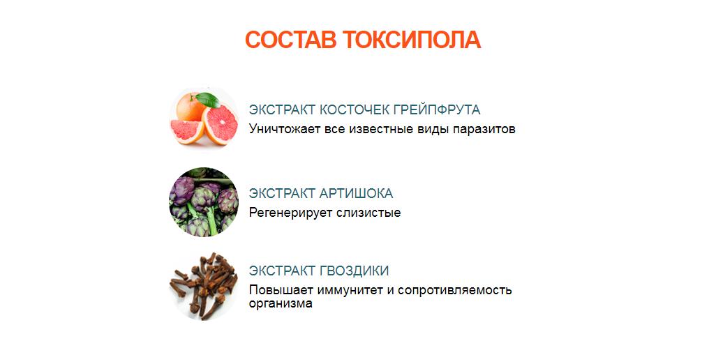 Состав препарата Токсипол