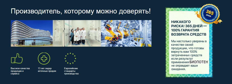 Гарантия качества препарата Биопотен