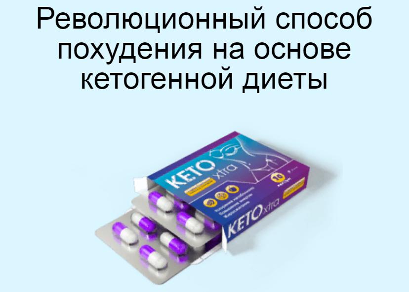 Сведения о препарате Keto extra