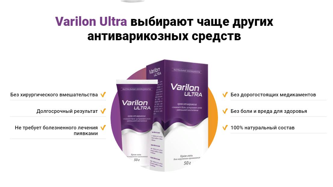 Преимущества препарата Варилон Ультра