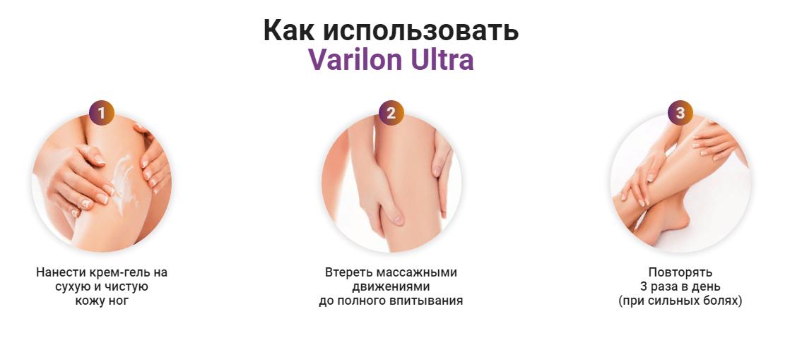Применение Варилон Ультра