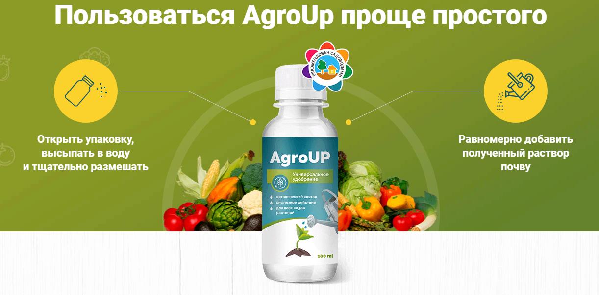 Применение AgroUP
