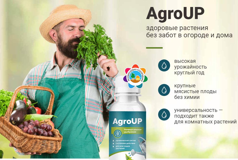 Сведения о препарате AgroUP