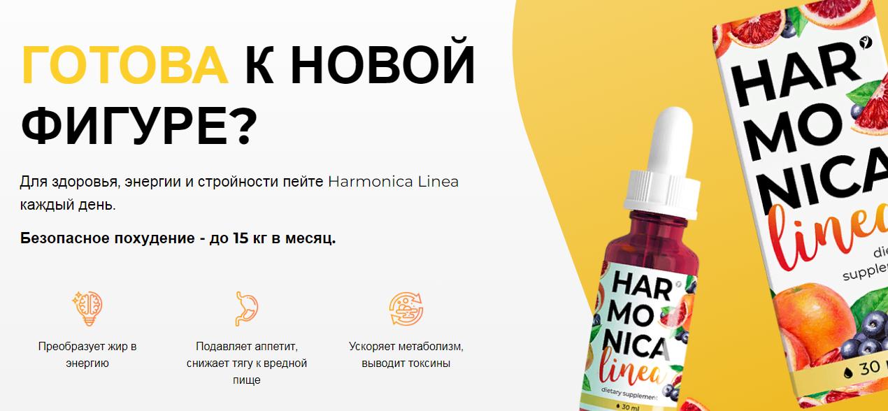 Эффективность препарата Harmonica Linea