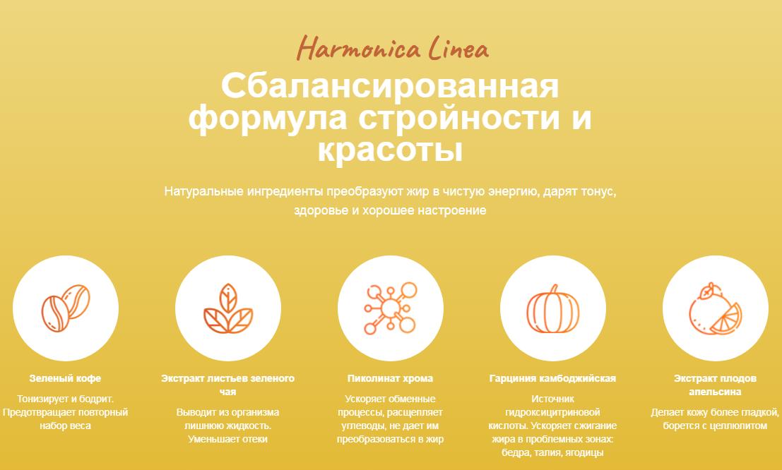 Состав препарата Harmonica Linea