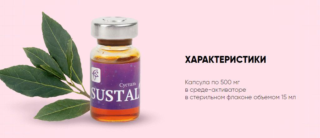 Информация о препарате SUSTAL