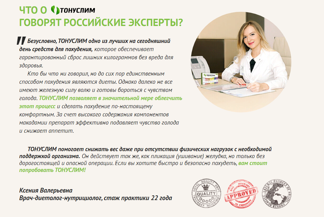 Мнение эксперта о препарате Тонуслим