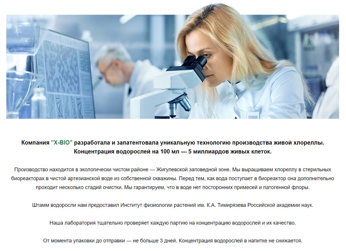 Разработка ученых - живая хлорелла newbix