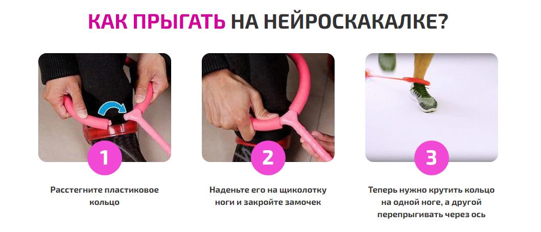 Использование Нейроскакалки