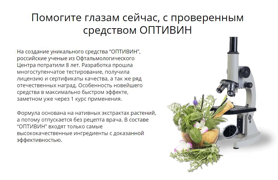 Общая информация о препарате Оптивин