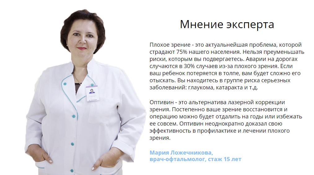 Мнение эксперта о препарате Оптивин